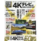 4Kテレビがまるごとわかる本 リビングの主役「4Kテレビ」を選ぶ!