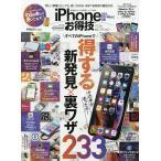 Yahoo!bookfanプレミアムiPhone 10S&10S Max&10Rお得技ベストセレクション