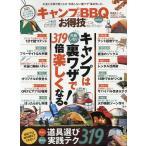 Yahoo!bookfanプレミアムキャンプ&BBQお得技ベストセレクションmini