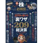 Yahoo!bookfanプレミアム株お得技ベストセレクション 2019最新版