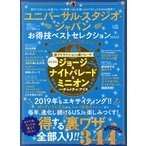 Yahoo!bookfanプレミアムユニバーサル・スタジオ・ジャパンお得技ベストセレクションmini 〔2019〕 / 旅行