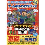 〔予約〕ゲームまるわかりブック Vol.4 〜はじめてのマインクラフト2019〜