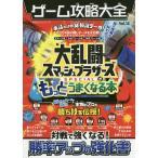 ゲーム攻略大全  Vol.14  晋遊舎