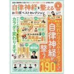 Yahoo!bookfanプレミアム自律神経を整えるお得技ベストセレクション