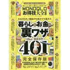 Yahoo!bookfanプレミアムMONOQLOお得技大全 2019