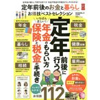 Yahoo!bookfanプレミアム定年前後のお金と暮らしお得技ベストセレクション