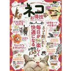 Yahoo!bookfanプレミアムネコお得技ベストセレクション