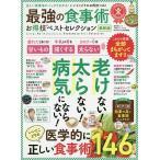 Yahoo!bookfanプレミアム最強の食事術お得技ベストセレクション