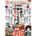 Yahoo!bookfanプレミアムアウトドア&BBQお得技ベストセレクション 〔2019〕