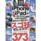 iPhone iPadの便利帖最新版    晋遊舎