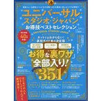 Yahoo!bookfanプレミアムユニバーサル・スタジオ・ジャパンお得技ベストセレクション 〔2019〕 / 旅行
