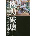 「機動破壊 健大高崎勝つための走塁・盗塁93の秘策 / 田尻賢誉」の画像