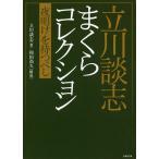 立川談志まくらコレクション 夜明けを待つべし/立川談志/和田尚久