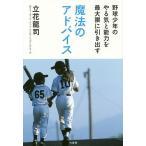 Yahoo!BOOKFANプレミアム野球少年のやる気と能力を最大限に引き出す魔法のアドバイス/立花龍司