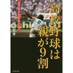 高校野球は親が9割 球児の息子の未来を変える提言 / 田尻賢誉