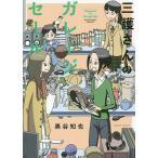 Yahoo!bookfanプレミアム三護さんのガレージセール / 黒谷知也