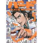 バード BLACK MARKET 5/山根和俊/青山広美
