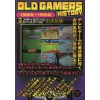 〔予約〕OLD GAMERS HISTORY Vol.15
