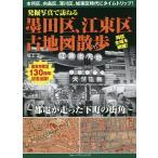 発掘写真で訪ねる墨田区、江東区古地図散歩 都電が走った下町の街角 / 坂上正一