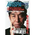 〔予約〕AVISPA MAGAZINE Vol.5