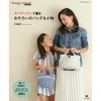 ズパゲッティで編むおそろいのバッグ&小物/小田晶子