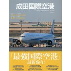 成田国際空港 「最強国際空港」最新案内!