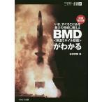 Yahoo!BOOKFANプレミアムBMD〈弾道ミサイル防衛〉がわかる いま、すぐそこにある最大の脅威に備えよ/金田秀昭