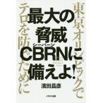 Yahoo!BOOKFANプレミアム最大の脅威CBRNに備えよ! 東京オリンピックでテロを防ぐために/濱田昌彦