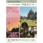 Yahoo!bookfanプレミアムヨーロッパ最大の自由都市ベルリンへ/松永明子/旅行