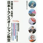 沖縄の翼、大研究!日本トランスオーシャン航空/月刊エアライン編集部