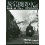 〔予約〕蒸気機関車EX 36