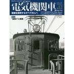 電気機関車エクスプローラ Vol.12