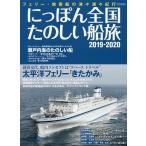 にっぽん全国たのしい船旅2019-2020