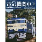 電気機関車EX(エクスプローラ) Vol.17(2020Autumn)