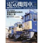 電気機関車EX(エクスプローラ) Vol.18(2021Winter)