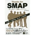 Thanks for SMAP 愛と友情そして感謝のメモリーズ いつも、いつまでも。そして、いつかまた−/SMAP研究会「LUCKY−THREE」