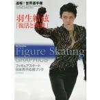Figure Skating GRAPHICS フィギュアスケート日本男子応援ブックEXTRA   ダイアプレス