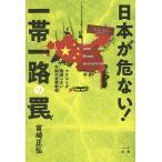 日本が危ない!一帯一路の罠 マスコミが報道しない中国の世界戦略 / 宮崎正弘