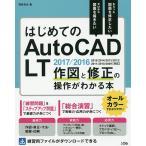 はじめてのAutoCAD LT作図と修正の操作がわかる本 もらった図面を修正したいゼロから図面を描きたい/芳賀百合