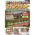 ゲーム超攻略ガイドマインクラフト究極スゴ技コレクション/ProjectKK/ゲーム