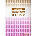 Yahoo!bookfanプレミアム農林水産省ガイドブック/ガイドブック編集委員会