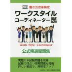 Yahoo!bookfanプレミアムワークスタイルコーディネーター認定試験公式精選問題集 働き方改革検定/全日本情報学習振興協会