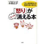 「怒り」がスーッと消える本 「対人関係療法」の精神科医が教える / 水島広子