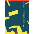 シナリオの基礎技術/新井一