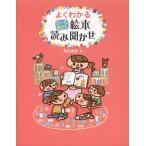よくわかる0〜5歳児の絵本読み聞かせ/徳永満理
