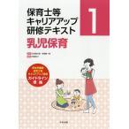 乳児保育    中央法規出版 秋田喜代美