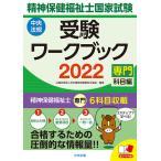 精神保健福祉士国家試験受験ワークブック 2022専門科目編 / 日本精神保健福祉士協会