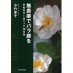 Yahoo!BOOKFANプレミアム無農薬でバラ庭を 米ぬかオーガニック12カ月/小竹幸子