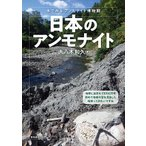 日本のアンモナイト 本でみるアンモナイト博物館 / 大八木和久