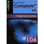 歯科医師国家試験Complete+ EX 第106回歯科国試解説 / 日本医歯薬研修協会 / 望月一雅
